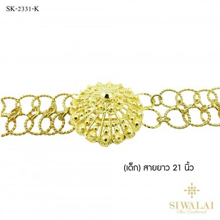 เข็มขัดชุดไทยเด็กเล็กทองล้วน รุ่น SK-2331-K