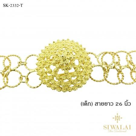 เข็มขัดชุดไทยเด็กโตทองล้วน รุ่น SK-2332-T