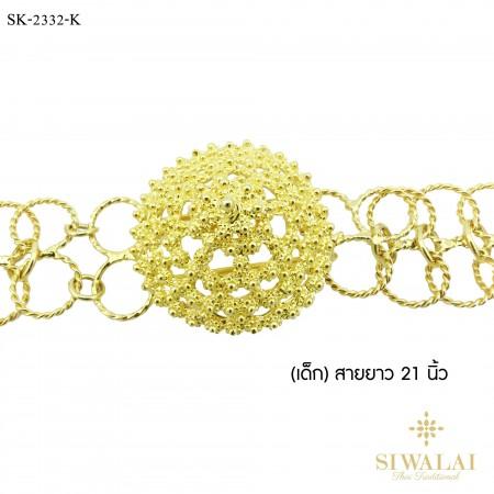 เข็มขัดชุดไทยเด็กเล็กทองล้วน รุ่น SK-2332-K